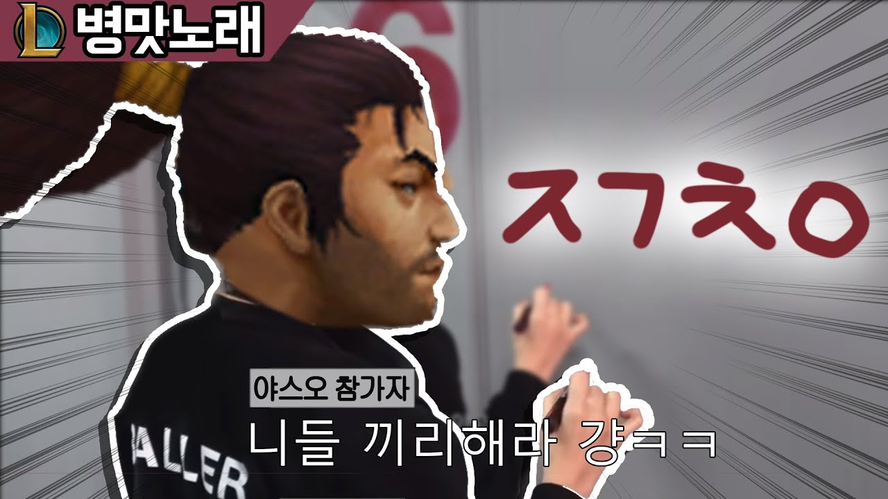 '탈주' -야스오 (원곡-활주_나루토ost)  | 앵쿠 롤 병맛노래 EP6