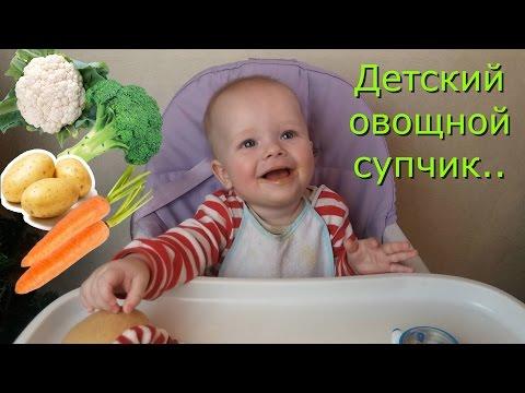Овощной суп в мультиварке для детей
