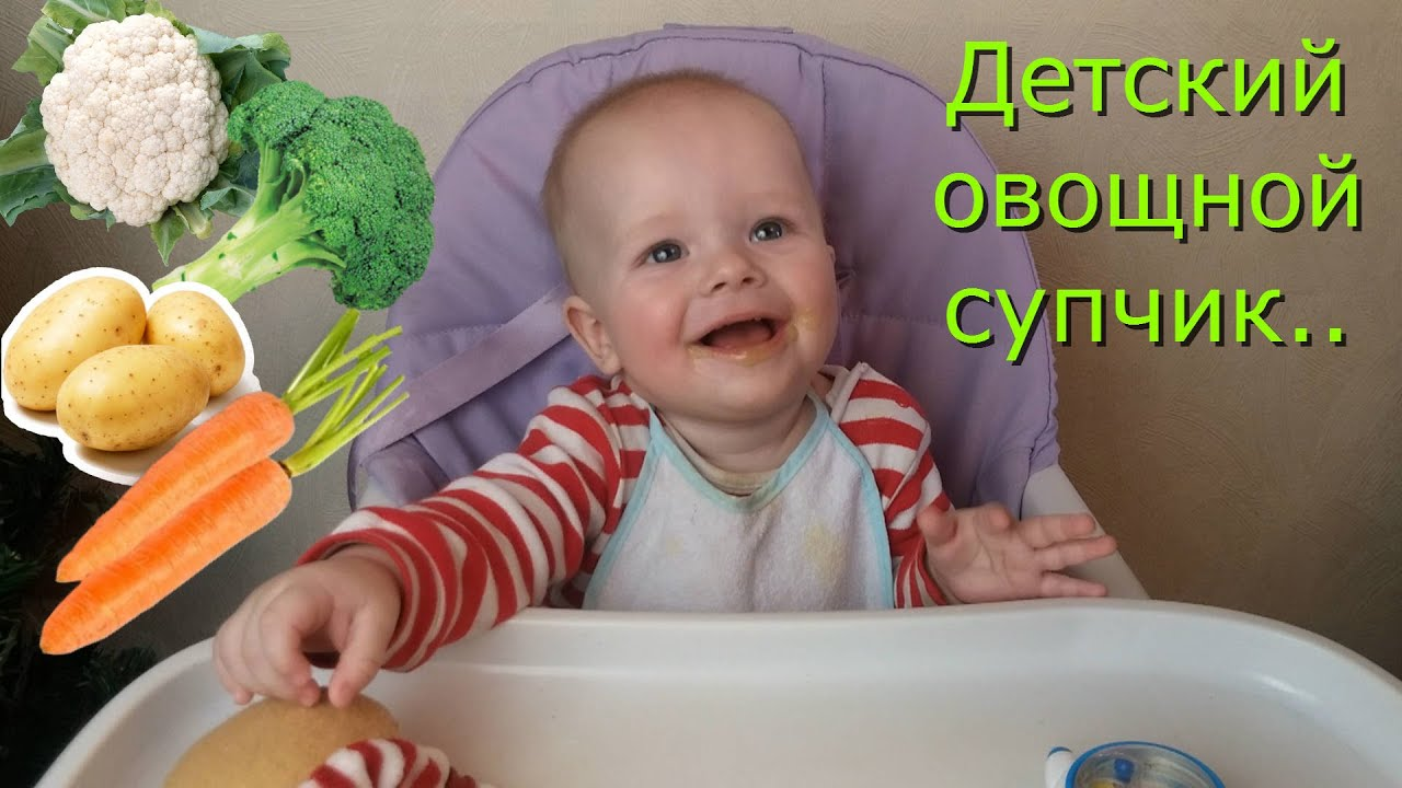 FOODING: Овощной суп для ребёнка. Рецепт.