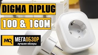 DIGMA DiPlug 100 и DiPlug 160M обзор умных розеток