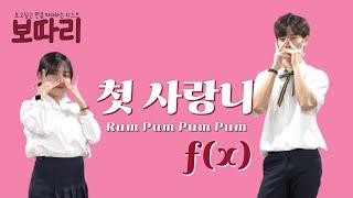 f(x) 에프엑스 '첫 사랑니 (Rum Pum Pum Pum)' | 따라하기 쉬운 다이어트 댄…