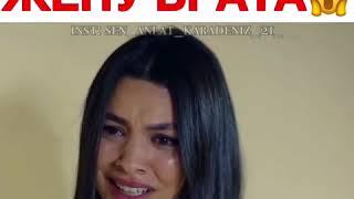 нАСИЛУЕТ БРАТА ЖЕНУ