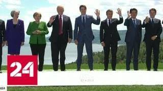 'Он не с нами': лидеры G7 хотели изолировать Трампа - Россия 24