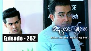 Deweni Inima | Episode 262 06th February 2018 Thumbnail