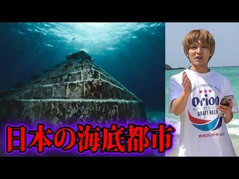 与那国島に眠る海底遺跡!!【都市伝説】