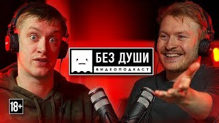 Скачать БЕЗ ДУШИ Daniel Sloss Rus