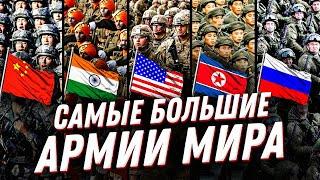 ТОП 5 крупнейших армий мира. Какое место занимает армия России в рейтинге 2020 года?