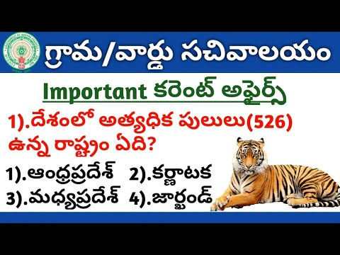 AP Grama/Ward Sachivalayam Model Question Paper-83   Latest Important Current Affairs