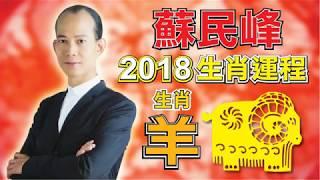 """生肖属羊的朋友于2018年戊戌狗年得""""天乙""""""""太阴""""""""玉台""""等吉星拱照,本主..."""