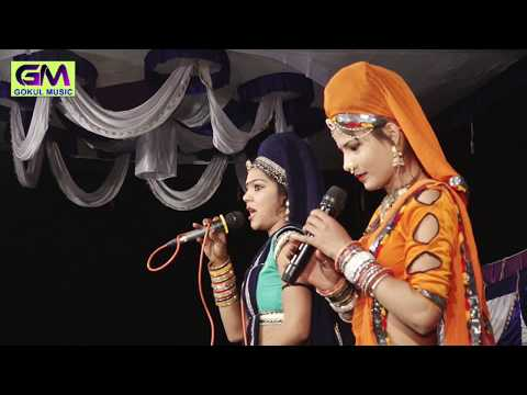 New Rajstanhi Dj Song_2018 Hansa Rangili ,Kajal Mehra Bada Kera Live Marwari Bahjan Teja Ji