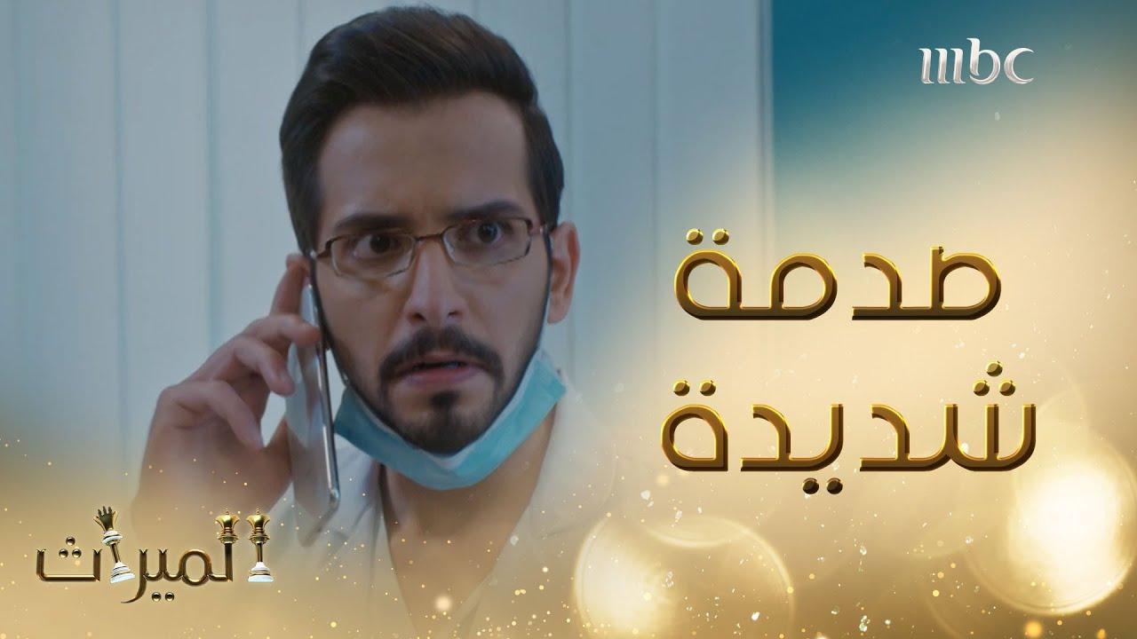 الميراث | فهد يتعرض لحادث وشهد تسقط مغشيا عليها