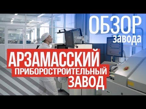 ЗАВОД Арзамасский приборостроительный. Предприятия ОПК / Станкорепорт