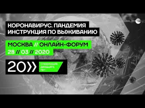 """Онлайн-форум """"Следующие 20 лет"""""""