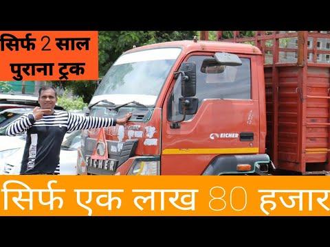 Second Hand Commercial Vehicles Eicher Pro 1110XP Truck Market | सेकंड हैंड ट्रक मार्केट In India