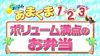 2017/07/14放送 前回に引き続き「ボリューム満点のお弁当」を調査! 那...