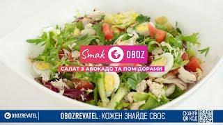 FoodOboz: швидкий рецепт салату з авокадо та помідорами