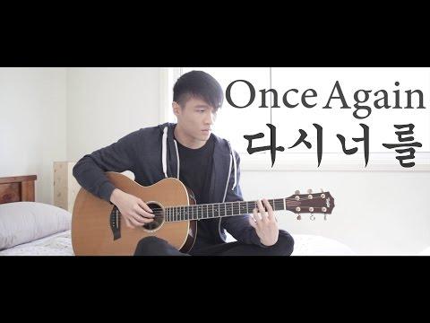 [Guitar Cover] ONCE AGAIN (다시 너를) 태양의 후예 (Descendants of the Sun OST)