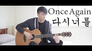 [Guitar Cover] ONCE AGAIN (다시 너를) 태양의 후예 (Descendants of the Sun OST)
