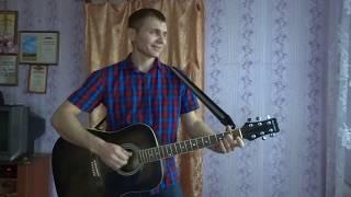 большая медведица кавер под гитару Ефимов Анатолий