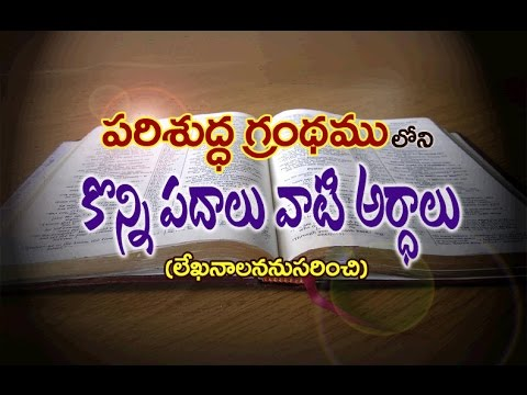 Words and its meaning from Bible | along with scriptures | Telugu | 2016 |  HOPE Nireekshana TV
