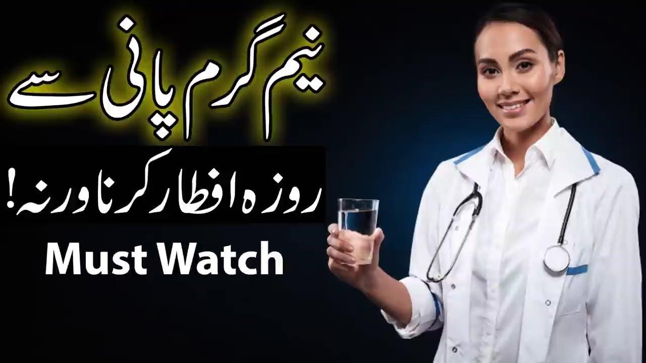 Ramzan Ka Roza Neem Garam Pani Se iftar Krn | Hazrat Imam Ali as Qol | Ramadan | Dua
