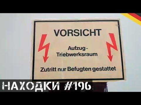 Новые находки и ТАЙНАЯ КОМНАТА   Мои находки на электросвалке в Германии№196