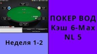 Покер ВОД кэш NL5 6-max Бьём микролимиты