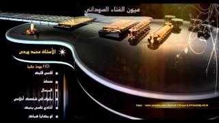 محمد وردى - المرسال   إلبوم
