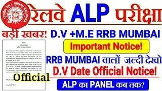 RRB ALP बड़ी Official Update! RRB MUMBAI D.V date Notice | इस Zone का PANEL LIST कब तक आएगा
