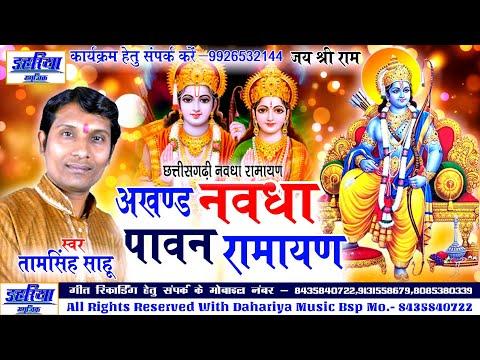 Akhand Nawdha Paavan Ramayan | Taan Singh Sahu | Cg Bhakti Song | Cg Nawdha Ramayan Songs |