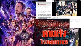 nr-ฟ้อข่าวเฟี๊ยว-ข่าวแปลก-ที่เกิดจากกระแส-avengers-endgame-ฟีเวอร์