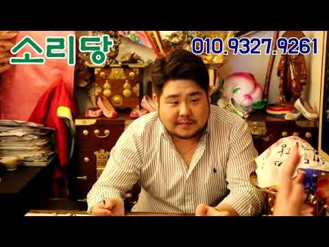 무당 소리당 부산 점집-용군TV 구독자 출격! ㅋ(feat.지못미)