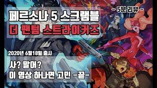 플스4 추천 게임 페르소나5 스크램블 리뷰