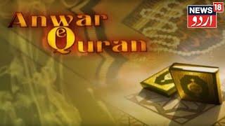 Anwar E Qur'an | انوارِ قرآن | Summary Of The Holy Qur'an | Apr 16, 2021 | News18 Urdu