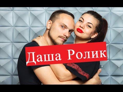 Ролик Даша Танцы на ТНТ Биография