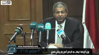 مصر العربية | وزير الرياضة: ايهاب عبد الرحمن أصبح رمز رياضي مصري