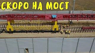 Крымский мост(15.06.2019) Ж/Д станция Керчь Южная ВТОРОЙ ПУТЬ укладывают до моста 1,5 км.