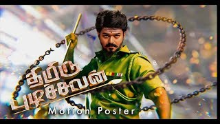 Thimiru Pudichavan | Thalapathy Version | Naga Naga | Vijay Antony | HD 1080P