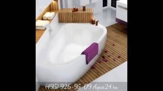 Обзор европейских акриловых ванн от Aqua24.ru