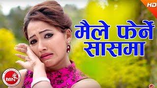 New Nepali Lok Dohori | Maile Pherne Sasma - Janak Lama & Archana Syangtan | Ft.Aasha & Ramchandra