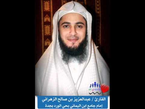 سورة الحاقة - قراءة عراقية - للقارئ عبدالعزيز الزهراني