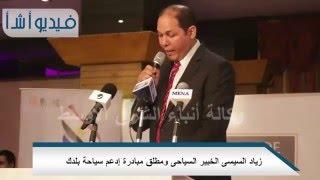 بالفيديو إطلاق فعاليات مبادرة إدعم سياحة بلدك بين روسيا ومصر