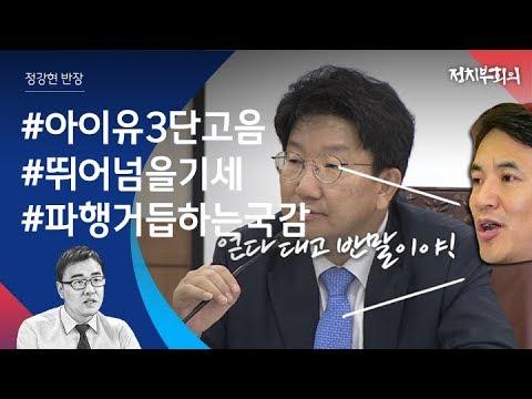 [정치부회의] 날카로운 질의 대신 '고성'…파행 거듭하는 국감
