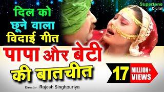 बाबुल मेरिया गुड़िया | Babul Meriya Gudiya | Lifafa Chandi Ka | Rajesh Singhpuriya