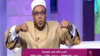الشيخ محمد أبو بكر يُفجر مفاجأة : توزيع الميراث قبل العزا !