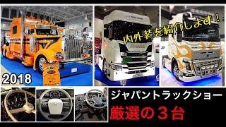 ジャパントラックショー厳選の3台を紹介致します!AmericanTrack Volvo Scania