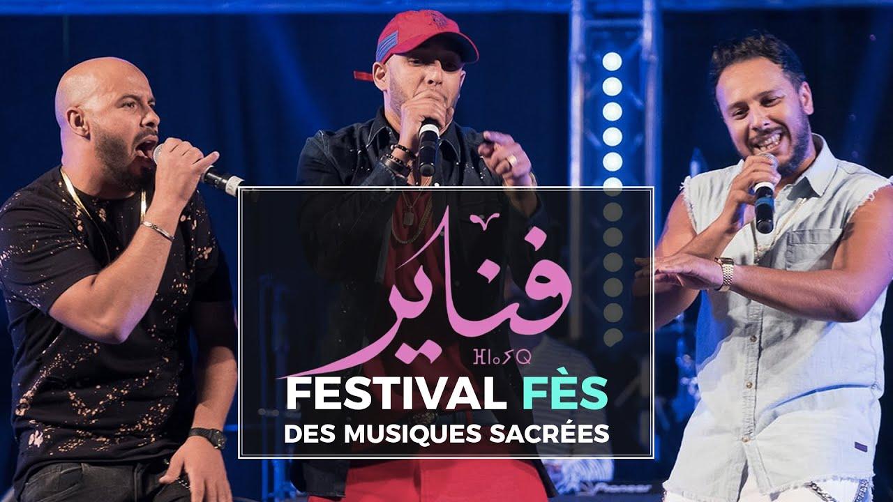 Fnaïre - Festival de Fès des Musiques Sacrées  | فناير - كواليس مهرجان فاس للموسيقى الروحية