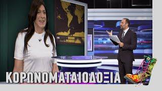 ΡΑΔΙΟ ΑΡΒΥΛΑ - Κορωνοματαιοδοξία (23/3/2020)