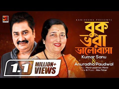 Buk Vora Bhalobasha Rekhechi | by Kumar Sanu & Anuradha Paudwal | Official Lyrical Video