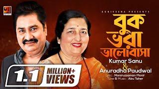 Buk Vora Bhalobasha Rekhechi | Kumar Sanu & Anuradha Paudwal | Official Lyrical Video 2018